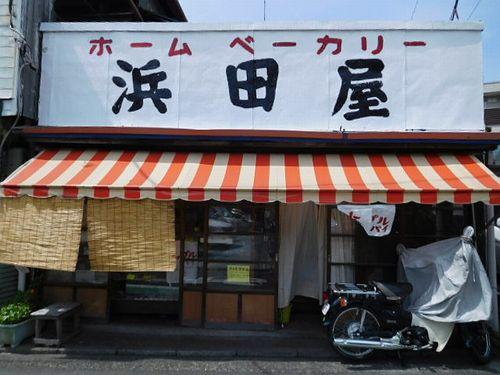 横須賀中央・浜田屋4