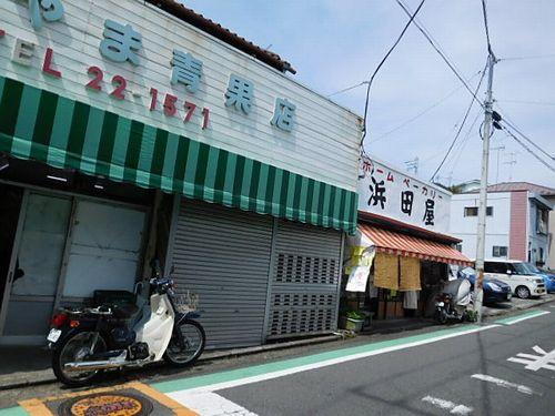 横須賀中央・浜田屋3
