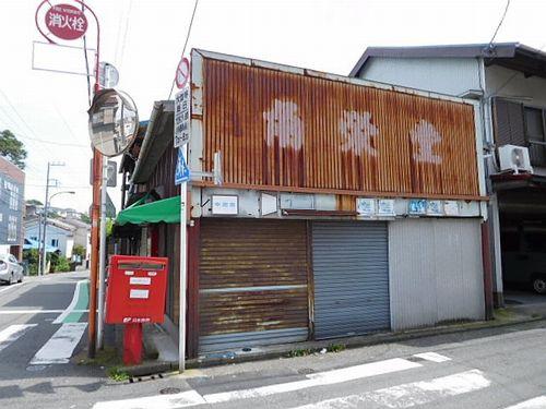 横須賀中央・角栄堂