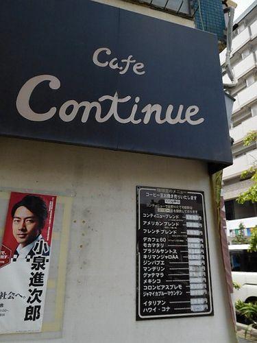 横須賀中央・コンティニュー