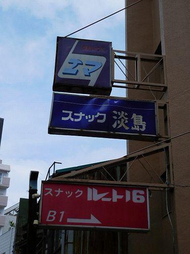 横須賀中央・スナック街