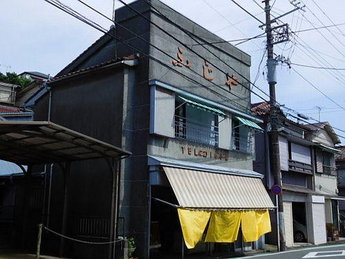 横須賀中央・ふじや