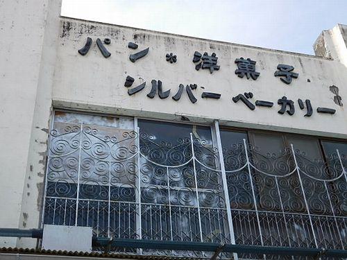 横須賀中央・シルバーベーカリー