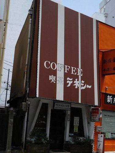 横須賀中央・テネシー1