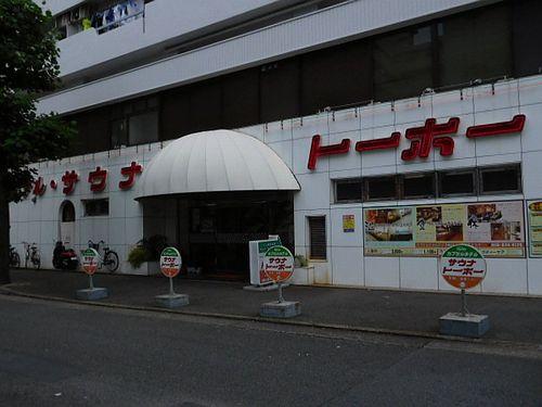横須賀中央・トーホー