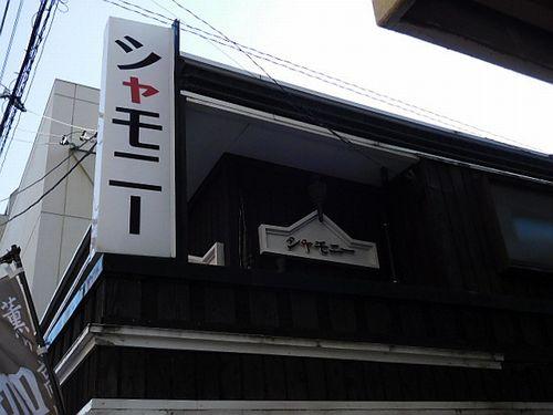 新潟・シャモニー上大川前店2