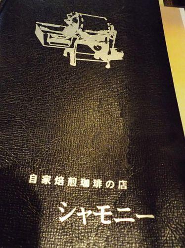 新潟・シャモニー上大川前店12