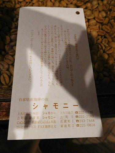 新潟・シャモニー上大川前店15