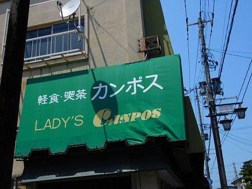 新潟・カンポス5