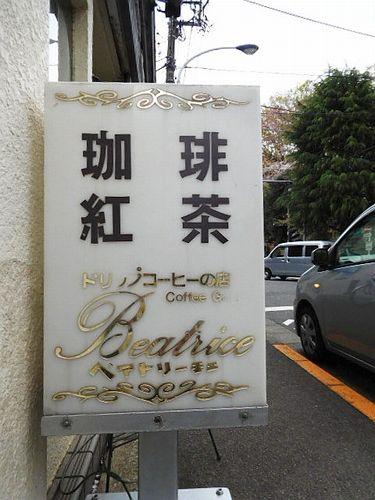 豊田・ベアトリーチェ3