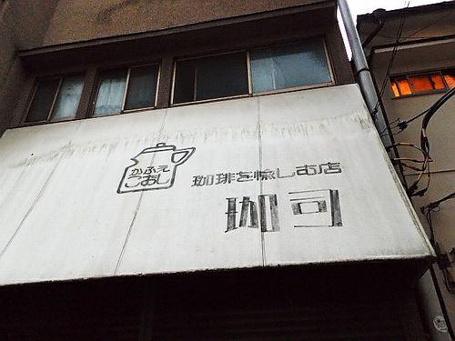 阿佐ヶ谷・珈司2