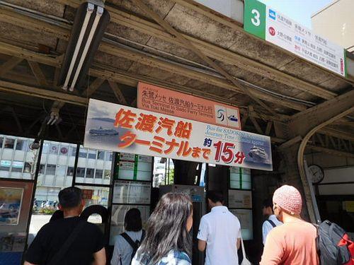新潟・バスターミナル4