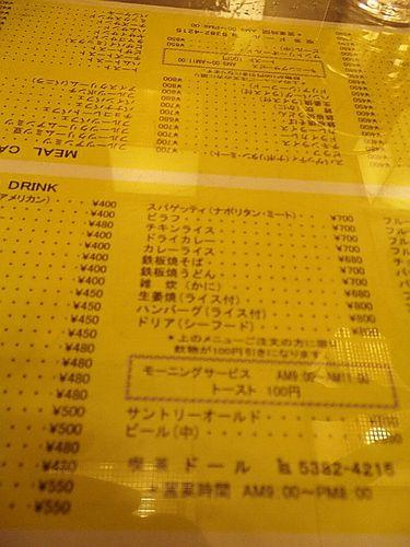 下井草・ドール9