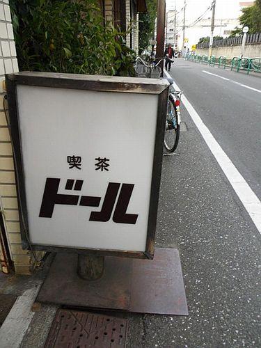 下井草・ドール2