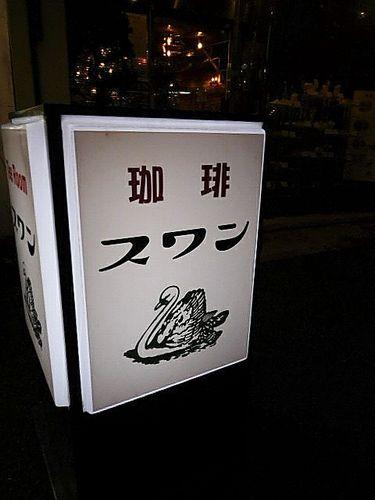 純喫茶 スワン京橋店3