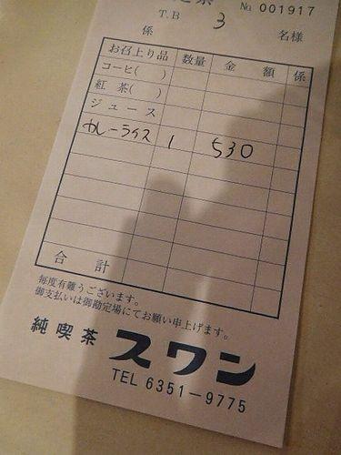 純喫茶 スワン京橋店12