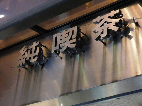 純喫茶 スワン京橋店2