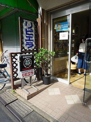 リビエラ洋菓子店上石神井店1
