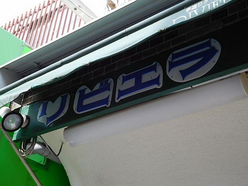 リビエラ洋菓子店上石神井店2