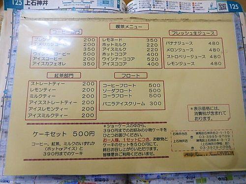 リビエラ洋菓子店上石神井店6