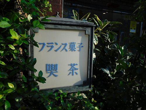 リビエラ洋菓子店 石神井台店2
