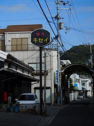 湯浅・キセイ3