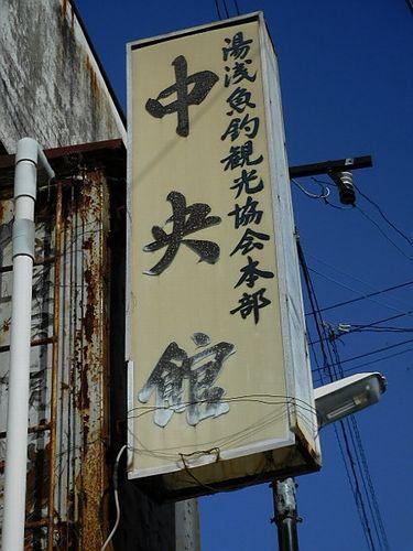 湯浅の町並み14