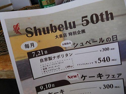 大泉学園・シュベール11