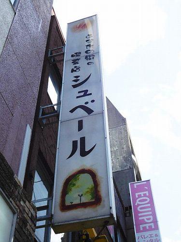 大泉学園・シュベール1