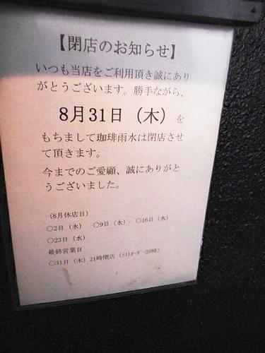 阿佐ヶ谷・珈琲雨水6
