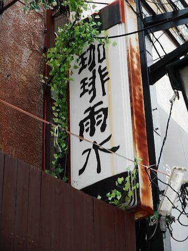 阿佐ヶ谷・珈琲雨水1