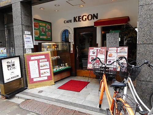 阿佐ヶ谷・KEGON1