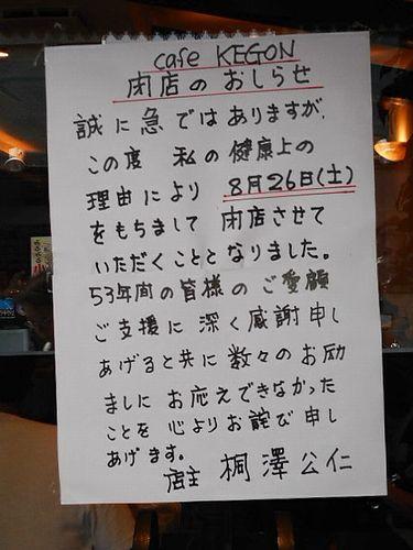 阿佐ヶ谷・KEGON5