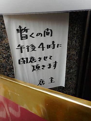 阿佐ヶ谷・KEGON12