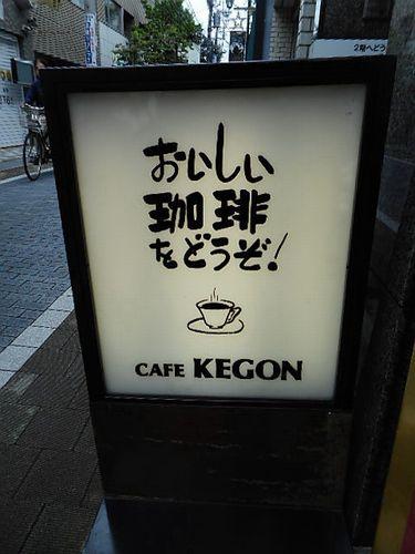 阿佐ヶ谷・KEGON11