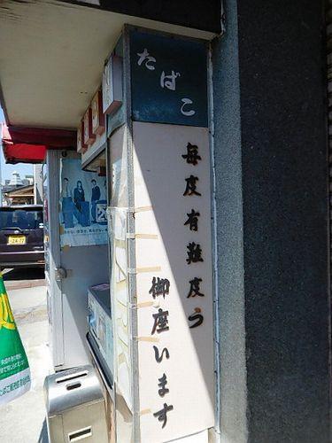 新井散策5
