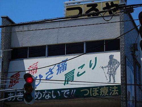 新井散策9