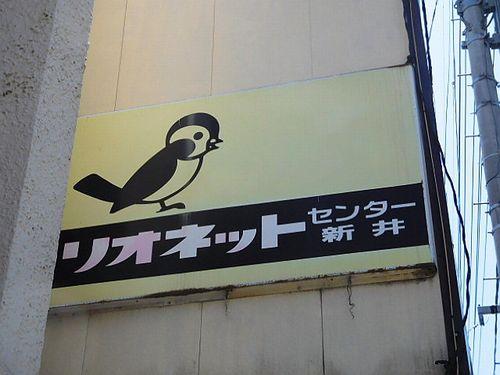 新井散策14