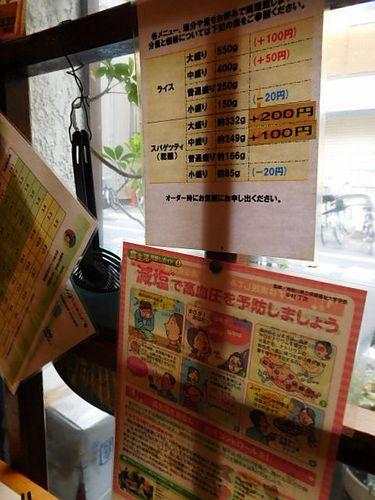 板橋区役所前・珈琲屋 カフェ・モカ8