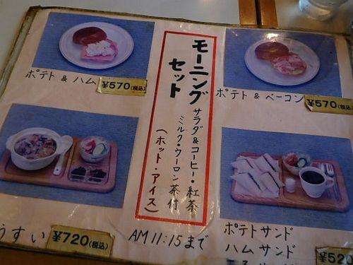 板橋区役所前・珈琲屋 カフェ・モカ10