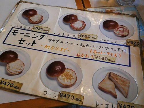板橋区役所前・珈琲屋 カフェ・モカ11