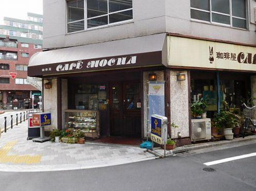 板橋区役所前・珈琲屋 カフェ・モカ1