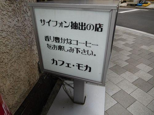 板橋区役所前・珈琲屋 カフェ・モカ2