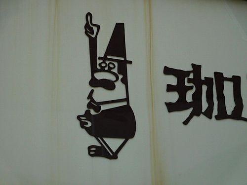 板橋区役所前・珈琲屋 カフェ・モカ14