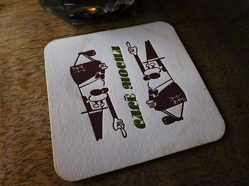 長浦・珈琲屋 カフェ・モカ