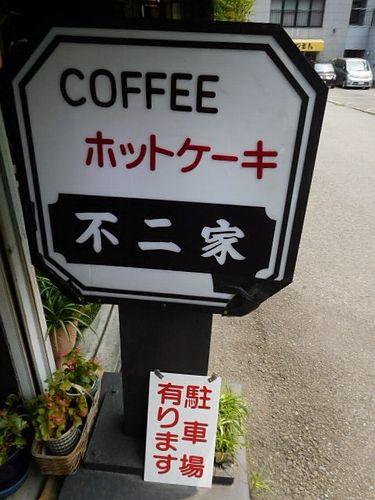 今治・純喫茶 不二家5