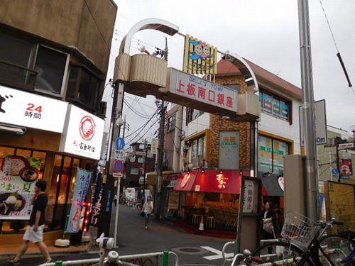 上板橋珈琲館3