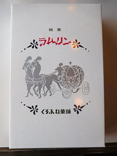 今治・くろふね菓舗・ラムリン11