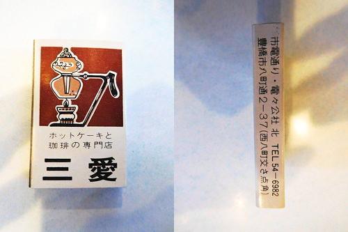 豊橋・三愛マッチ