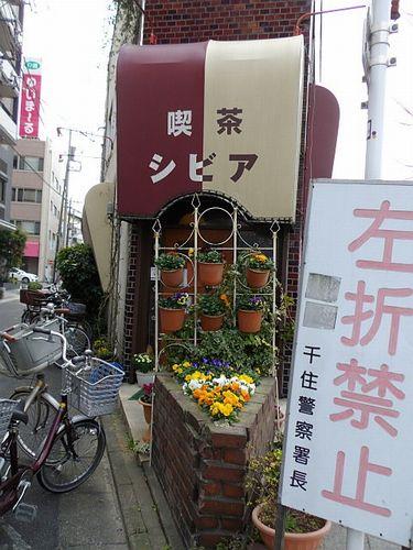北千住・喫茶シビア3
